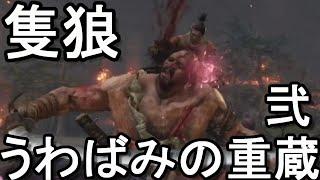 SEKIRO:SHADOWS DIE TWICE#隻狼#SEKIRO#セキロ#うわばみの重蔵 うわばみ...