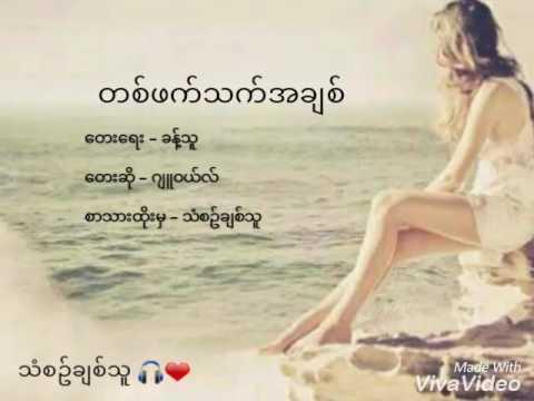 သဖက္သက္အခ်စ္ (One sided Love) Myanmar New Love Song (lyrics) | By ဂ်ဴ၀ယ္လ္