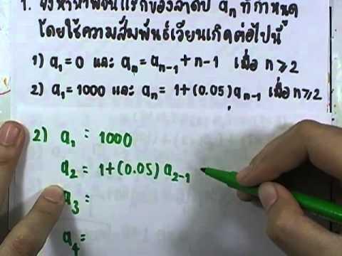 เลขกระทรวง เพิ่มเติม ม.4-6 เล่ม6 : แบบฝึกหัด1.1ก ข้อ01