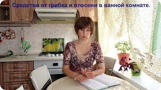 видео Как удалить грибок в ванной комнате: полезные советы