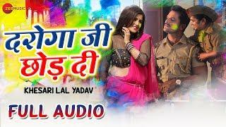 दरोगा जी छोड़ दी Daroga Ji Chod Di Full Audio | Khesari Lal Yadav