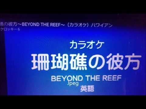 「BEYOND THE REEF」Karaoke青江孝信カバー