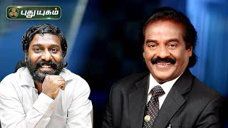 Vijay Vasanth   Puthuyugam Tv