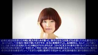 川嶋あい 生後半年で実母死去、10代で養母も…2度天涯孤独も歌を支えに...