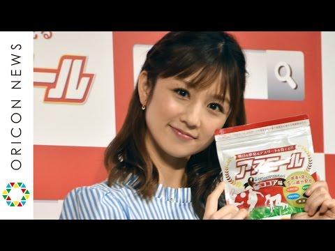 小倉優子の離婚ネタをAMEMIYA大熱唱 『アスミール』イメージキャラクター就任式