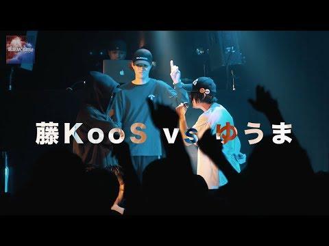 藤KooS vs ゆうま/凱旋MCbattle × Nation Of Klang 本戦 @渋谷VUENOS