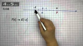 Упражнение 1006. Математика 6 класс Виленкин Н.Я.