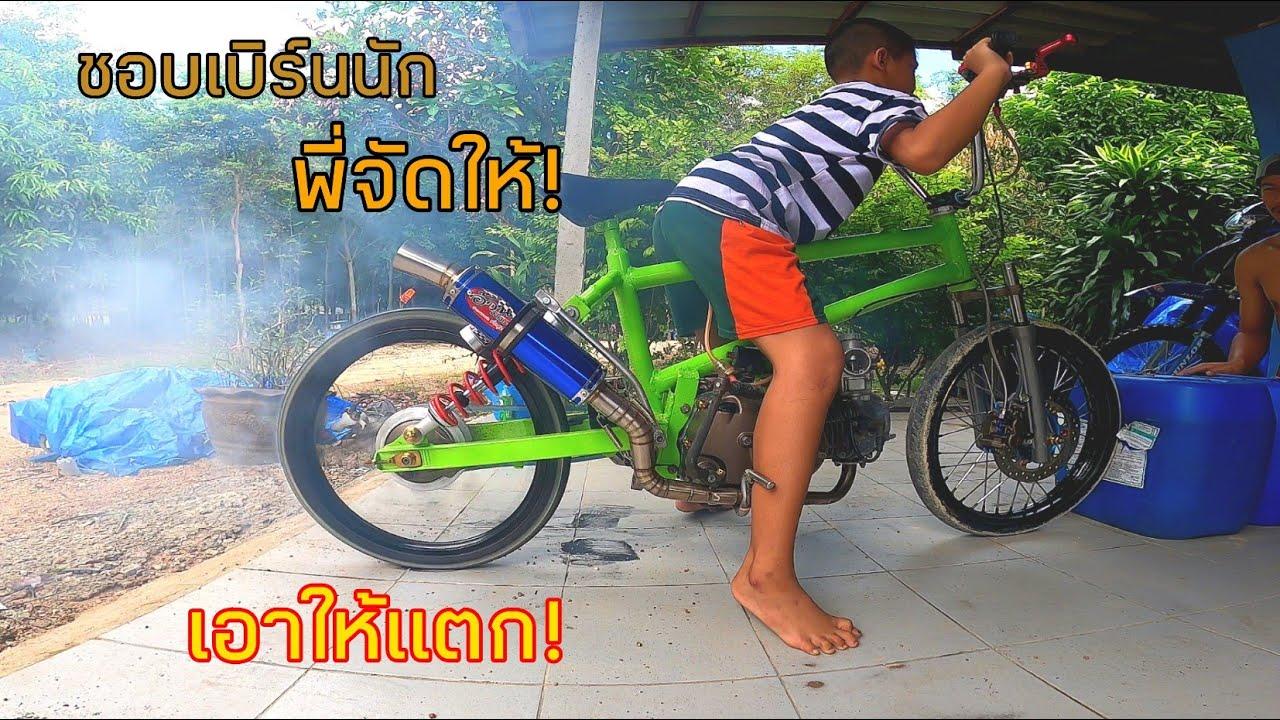 BMX จักรยานติดเครื่อง น้องมันห้าว เบิร์นยางจนแตก