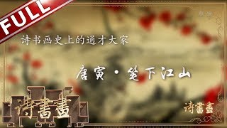【第46集】《诗书画》唐寅的笔下江山 ||20190215【东方卫视官方高清HD】