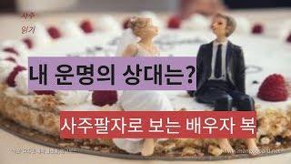 나는 어떤 사람과 결혼 할까? 사주로 보는 배우자와 나와의 관계