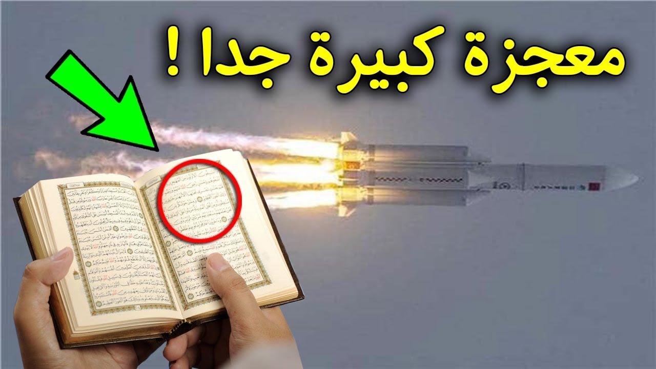 صـاروخ الصين الضائع يشهد بصدق القران ويتحدى العالم والملحدين | مذكور فى القرأن سبحان الله !!