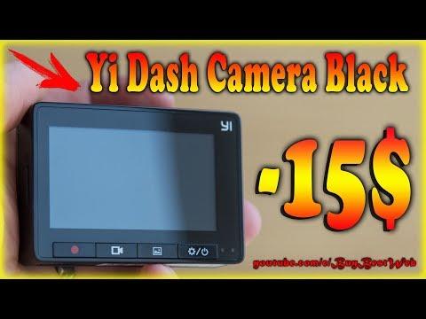 НЕДОРОГОЙ Автомобильный видеорегистратор Xiaomi Yi Smart Dash Camera Black Dvr - Обзор. Тест видео.