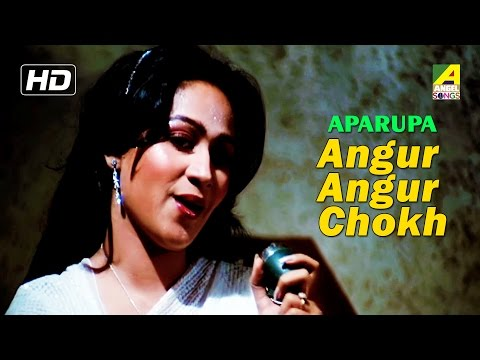Angur Angur Chokh | Aparupa | Bengali Movie Song | Prosenjit,Debasree Roy