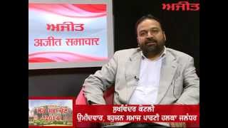 Interview with Sukhwinder Kotli BSP Candidate From Jalandhar on Ajit Web Tv.
