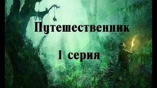 """Сериал """"Путешественник"""" 1 серия 1 сезон"""
