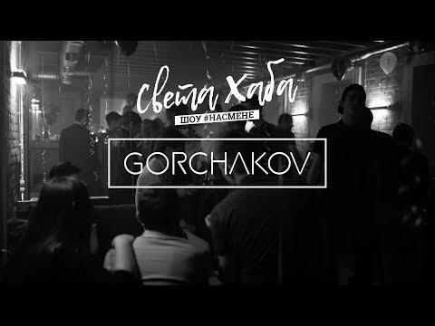 Обзор интересных кальянных   Кальянная Gorchakov Resort г. Ярославль [#НАСМЕНЕ]
