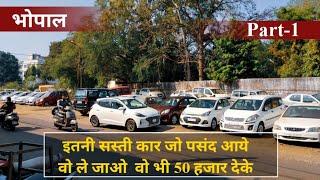 USED CARS BHOPAL | BHOPAL CAR BAZAR | USED CARS IN BHOPAL | SECOND HAND CAR BHOPAL #USEDCAR #BHOPAL