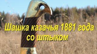 Шашка казачья, со штыком.(, 2015-06-05T03:06:29.000Z)