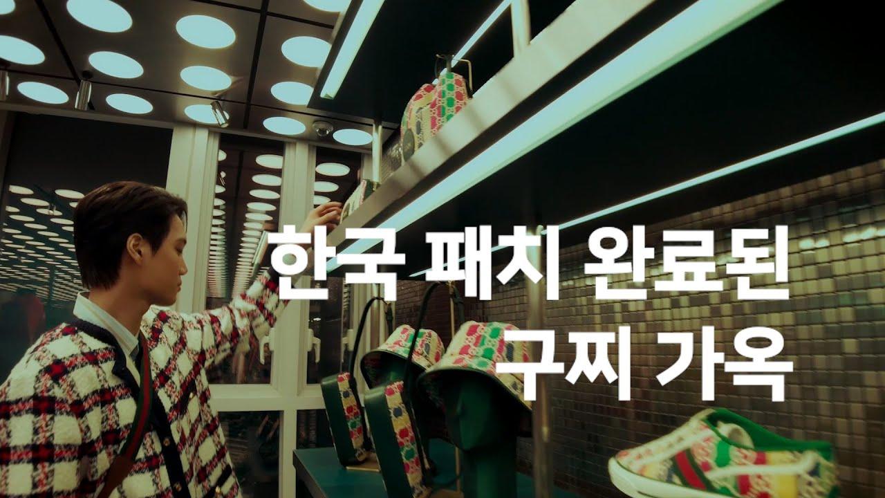 한국 패치 완료된 구찌 가옥