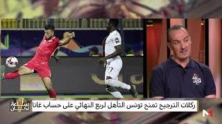 الجزائري نبيل نغيز يعلق على أداء ونتائج منتخب تونس في
