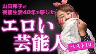 【芸歴40周年】山田邦子が選ぶエロい芸能人ランキングベスト10!