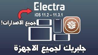 اخر الاخبار || جلبريك Electra iOS 11.3.1  وضعه الحالي!!! كيف سيكون الجلبريك || انصحك بالمشاهدة.