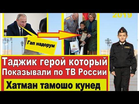 Таджика героя показали