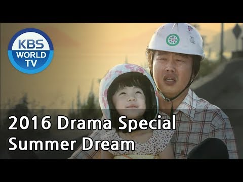 Summer Dream | 한 여름의 꿈 [KBS Drama Special / 2017.01.05]