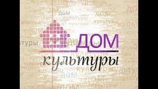 Дом культуры // Эфир 25.03.18