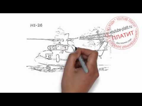 Видео как нарисовать вертолет ми 26