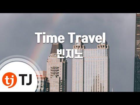 [TJ노래방] Time Travel - 빈지노(Beenzino) / TJ Karaoke