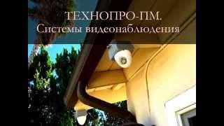 Камеры видеонаблюдения  - Сайт tehnopro-ПМ(Комплексные системы безопасности, камеры видеонаблюдения у вас дома ,на работе, в офисе, от компании ТЕХНОП..., 2015-11-30T21:01:48.000Z)