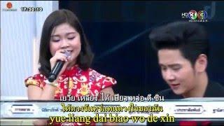 น้องอิงค์ VV เยวี่ย เหลียง ไต้ เปียว หว่อ ตี ซิน ในข่าวเด่นเย็นนี้ทางช่อง3 08 02 16 ซับไทย