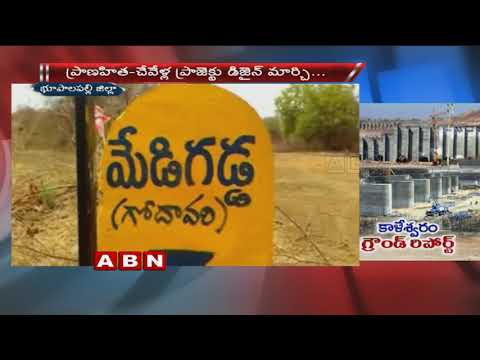 ABN Ground Report on  Kaleshwaram Project works