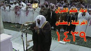 دعاء ختم القرآن 1439 اخر ليلة 29 رمضان - عبدالرحمن السديس- مكة