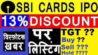 Breaking News Next Target in SBI CARDS IPO , BUY , SELL , HOLD ??