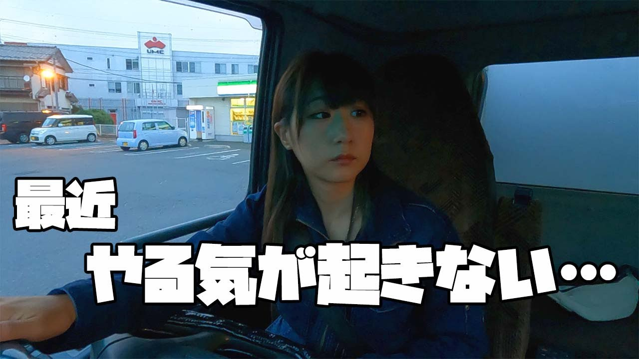 【トラック運転手】トラックドライバーの魅力!