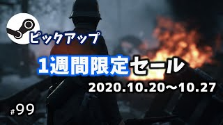 【Steamピックアップ1週間限定セール】 2020年10月20日~10月27日