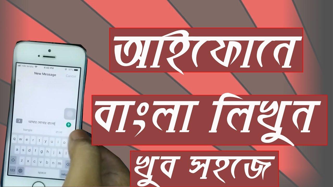 How to write bangla on Iphone or Ipad  আইফোনে বাংলা
