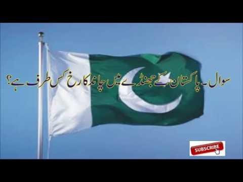 being general knowledge about pakistan in urdu