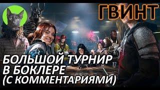 Ведьмак 3 Кровь и Вино - Гвинт - Большой турнир в Боклере (с комментариями)