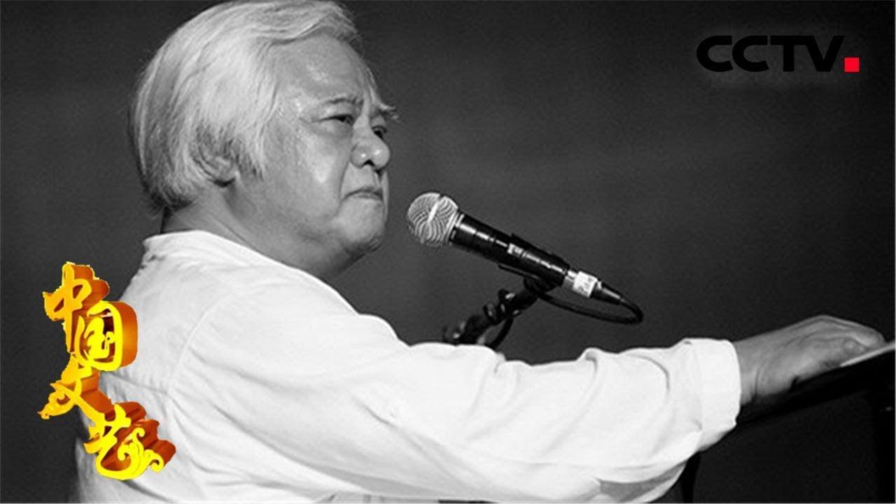 Download 《中国文艺》向经典致敬 本期人物——台湾民谣之父 胡德夫 20180929 | CCTV中文国际