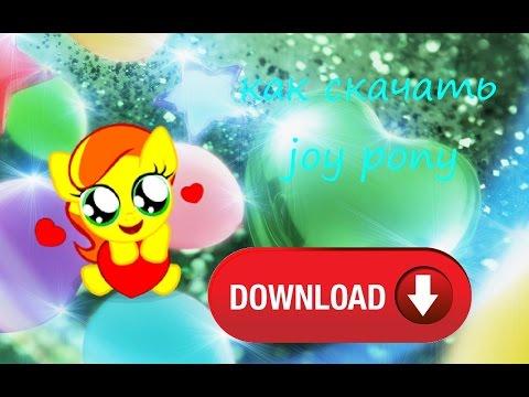 Как скачать joy pony на компьютер (пк)