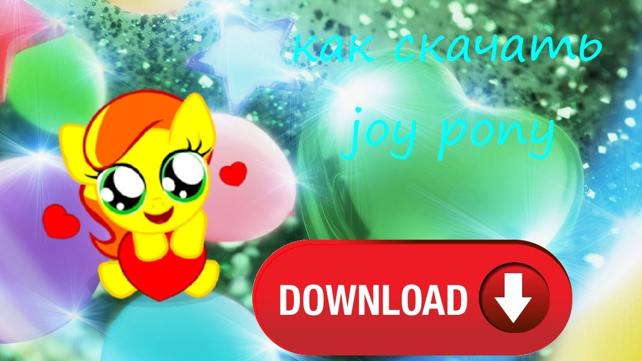 Скачать joy pony game на компьютер