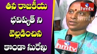 Konda Surekha Face to Face Over Her Political Future | Telugu News | hmtv