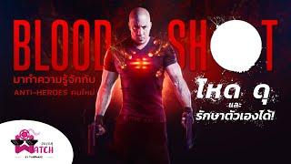 Bloodshot | มาทำความรู้จักกับ Anti-Heroes คนใหม่ โหด ดุ และรักษาตัวเองได้!