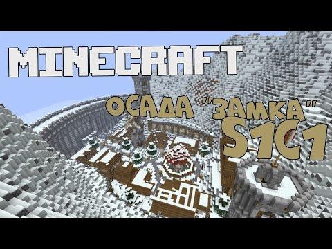 Осада замка Minecraft знакомство с мини-игрой