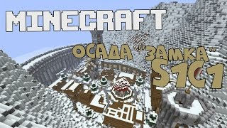 видео: Осада замка Minecraft знакомство с мини-игрой