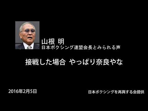「接戦した場合、やっぱり奈良やな」山根氏の?音声データ公開 日本ボクシングを再興する会
