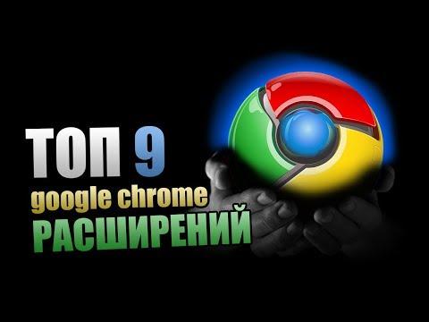 Топ 9 Google Chrome расширений для Веб Разработчика в 2019